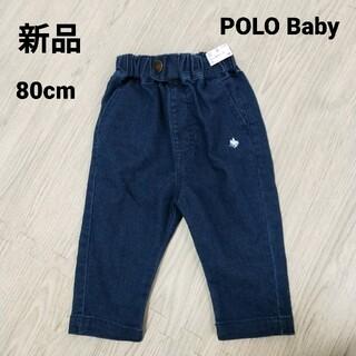 【新品】POLO Baby ポロ ズボン デニム ジーパン 80cm