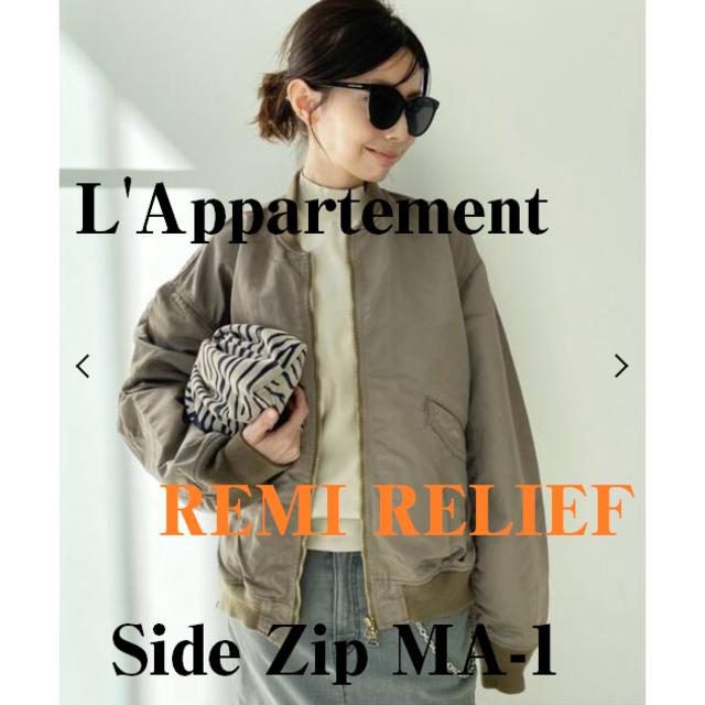 L'Appartement DEUXIEME CLASSE(アパルトモンドゥーズィエムクラス)のL'Appartement★REMI RELIEF完売Side Zip MA-1 レディースのジャケット/アウター(ブルゾン)の商品写真