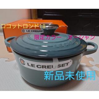 LE CREUSET - 新品未使用☆ルクルーゼ ココットロンド18 限定カラー オーシャン