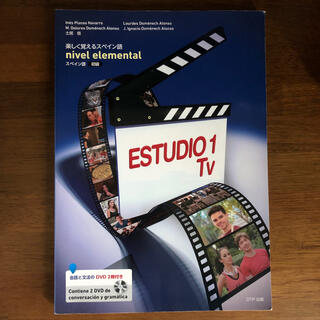 Estudio1 tv スペイン語 教科書(語学/参考書)