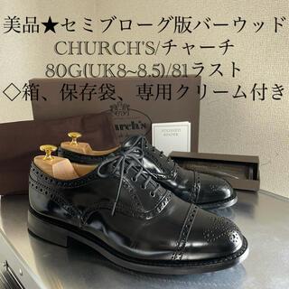 チャーチ(Church's)のチャーチ セミブローグ版バーウッド 黒 81ラスト 80G UK8-8.5(ドレス/ビジネス)