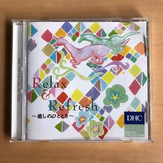 ディーエイチシー(DHC)のRelax & Refresh 〜癒しのひととき〜(ヒーリング/ニューエイジ)