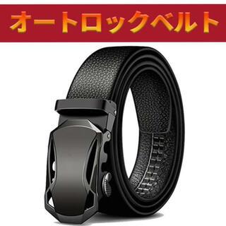メンズ ベルト ブラック 黒 レザー 革 オートロック ビジネス スーツ