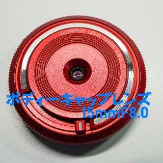 オリンパス(OLYMPUS)のOLYMPUS ボディーキャップレンズ 赤 15mm F8.0 美品(レンズ(単焦点))