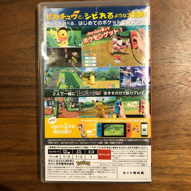 Nintendo Switch(ニンテンドースイッチ)のポケットモンスター let's goピカチュウ エンタメ/ホビーのゲームソフト/ゲーム機本体(家庭用ゲームソフト)の商品写真