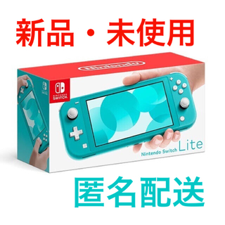 Nintendo Switch - 【新品・未使用】Switch Lite 本体 ターコイズ