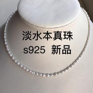 パールネックレス 淡水真珠 本真珠 冠婚葬祭 カジュアル s925  新品 華奢