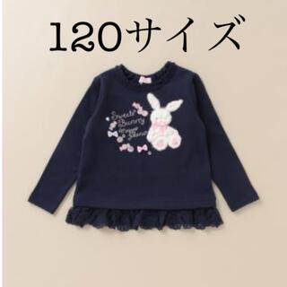 メゾピアノ(mezzo piano)のメゾピアノ うさぎ トレーナー 120(Tシャツ/カットソー)