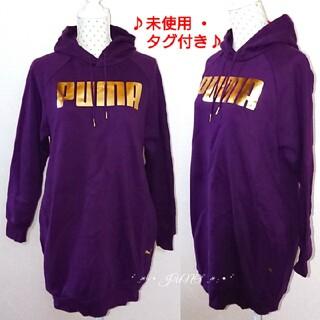 プーマ(PUMA)のPURパーカーワンピ♡PUMA プーマ 新品 タグ付き(ひざ丈ワンピース)