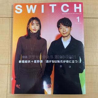 SWITCH Vol.39No.1(JAN.(アート/エンタメ)