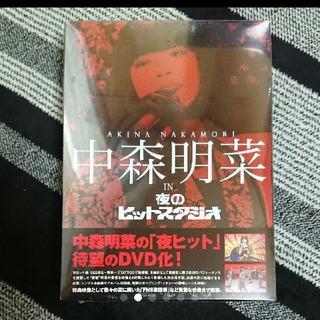 【新品未開封】中森明菜/中森明菜 in 夜のヒットスタジオ〈6枚組〉DVD