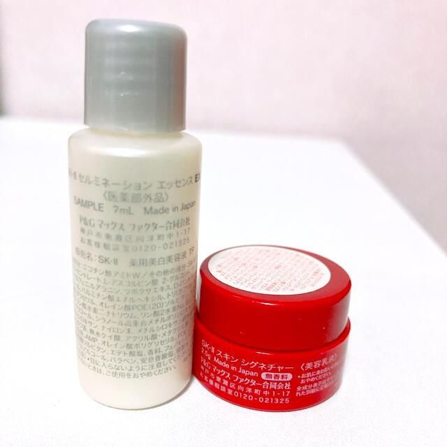 SK-II(エスケーツー)のSK-II スキン シグネチャー& セルミネーションエッセンス サンプルセット コスメ/美容のスキンケア/基礎化粧品(美容液)の商品写真