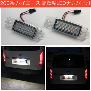 200系 ハイエース 専用設計 高輝度・高品質 LED ナンバー灯 ホワイト