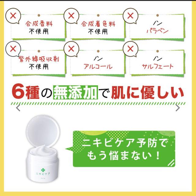 薬用 ニキビケア コスメ/美容のスキンケア/基礎化粧品(洗顔料)の商品写真