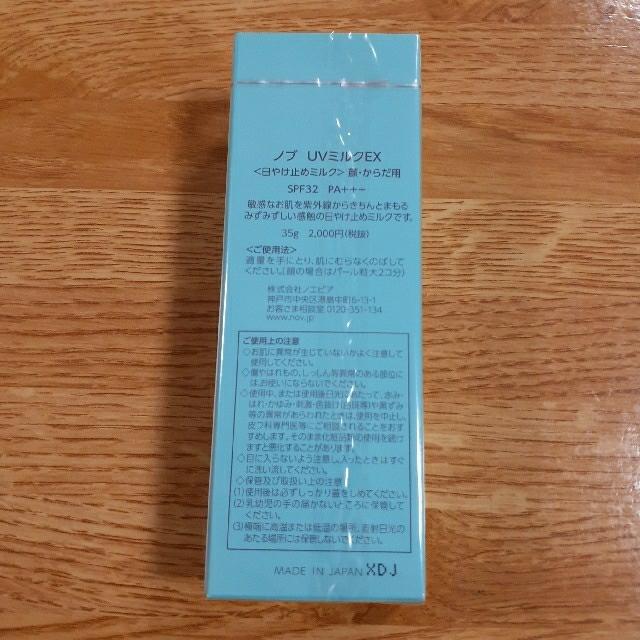NOV(ノブ)のノブ NOV  UVミルクEX  35g コスメ/美容のボディケア(日焼け止め/サンオイル)の商品写真