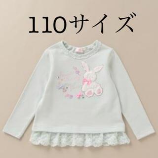 メゾピアノ(mezzo piano)のメゾピアノ うさぎ トレーナー 110(Tシャツ/カットソー)
