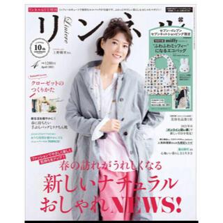 リンネル 4月号 雑誌のみ(ファッション)