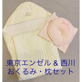 ニシカワ(西川)の【東京エンゼル&西川】おくるみ、ベビー枕セット(おくるみ/ブランケット)