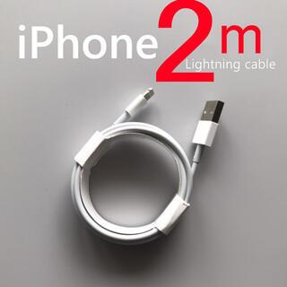 充電ケーブル ライトニング ケーブル lightning  iPhone