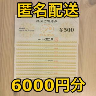 フジヤ(不二家)の不二家 株主優待券 6000円分(500円×12枚)(ショッピング)