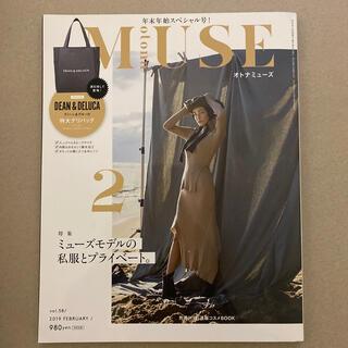 タカラジマシャ(宝島社)のotona MUSE (オトナ ミューズ) 2019年 02月号 雑誌(ファッション)