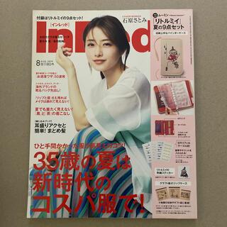 タカラジマシャ(宝島社)のIn Red (インレッド) 2019年 08月号(ファッション)