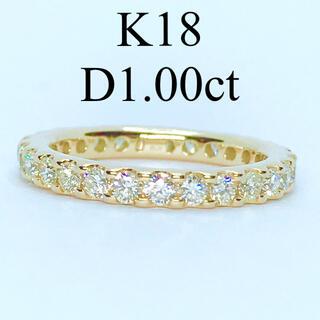 1.00ct フルエタニティ ダイヤモンドリング K18 ダイヤ 1ct 豪華
