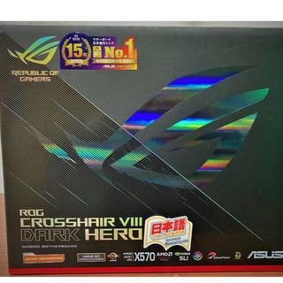 エイスース(ASUS)のx570 ROG Crosshair VIII Dark Hero 新品未使用(PCパーツ)