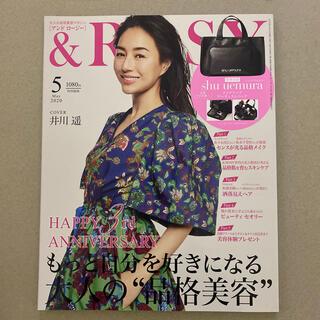 タカラジマシャ(宝島社)の&ROSY 2020年 05月号(美容)