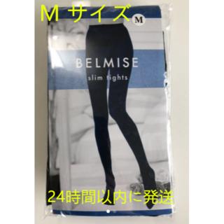 ❤︎新品未使用❤︎BELMISE  ベルミス   Mサイズ