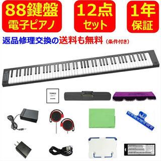88鍵盤 折り畳み 電子ピアノ キーボード