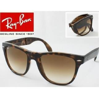Ray-Ban - 美品 レイバン RB4105 FOLDING WAYFARER 折りたたみ