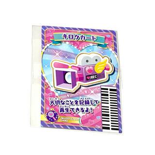 Takara Tomy - ラブパト キロクカード 非売品