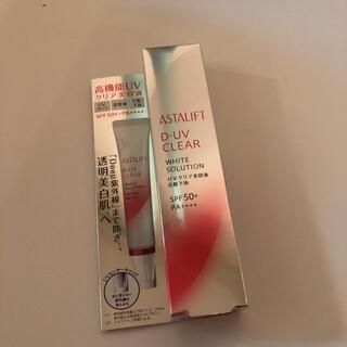 アスタリフト(ASTALIFT)のアスタリフト D-UVクリア ホワイトソリューション 30g(化粧下地)