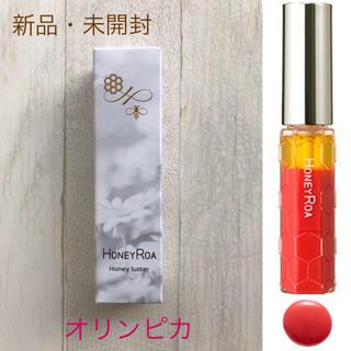 ベキュア(VECUA)のVECUA Honey (ベキュア ハニー)ハニーラスター r 05 オリンピカ(リップグロス)