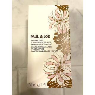 ポールアンドジョー(PAUL & JOE)のポール&ジョー プロテクティング ファンデーション プライマー #01 ドラジェ(化粧下地)
