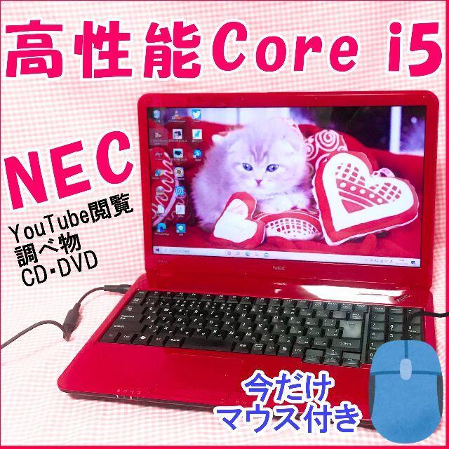 NEC(エヌイーシー)のCorei5で使いやすい✨ツヤレッド✨すぐ使える✨WIN10✨テンキー スマホ/家電/カメラのPC/タブレット(ノートPC)の商品写真