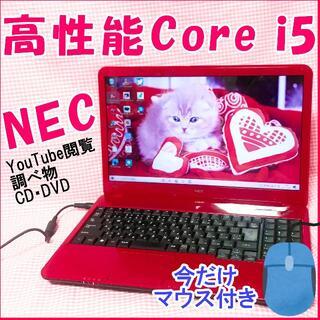 NEC - Corei5で使いやすい✨ツヤレッド✨すぐ使える✨WIN10✨テンキー