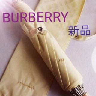 BURBERRY - 送料込み!晴雨兼用 バーバリー Burberry  折りたたみ傘