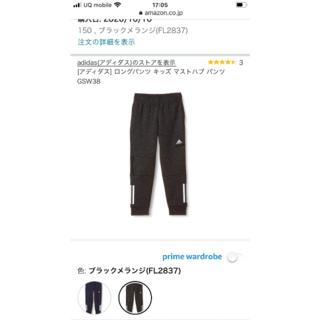 adidas - 150 アディダス パンツ スウェット