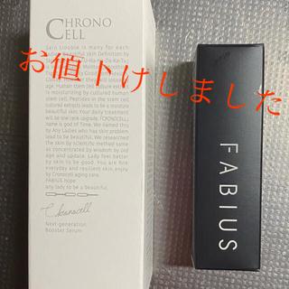 ファビウス(FABIUS)の【2個セット】ファビウス FABIUS クロノセル CCセラム(ブースター/導入液)
