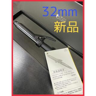 ホリスティックキュア カールアイロン 32mm CCIC-G72010B