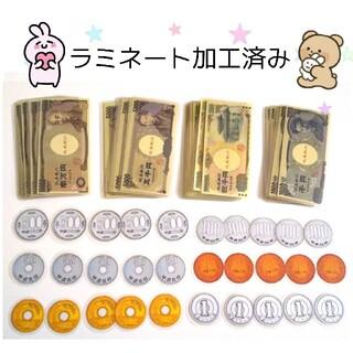 ②おもちゃのお金ラミネート加工済み(*^^*)【送料無料!】