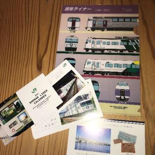 ジェイアール(JR)の湘南ライナー 小型カレンダー&クリアファイル セット販売【新品・送料込】(カレンダー/スケジュール)