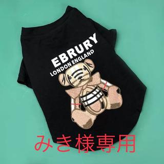 犬服 クマさんTシャツ ブラック