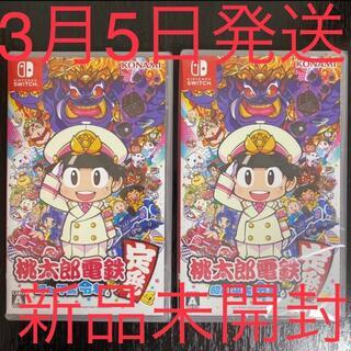 ニンテンドースイッチ(Nintendo Switch)の新品未開封 桃太郎電鉄 ~昭和 平成 令和も定番!~Switch 2本セット(携帯用ゲームソフト)