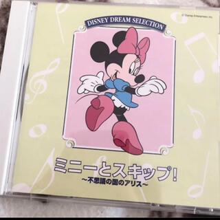 ディズニー(Disney)の【保育士必見】ミニーとスキップ(キッズ/ファミリー)