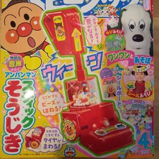 ショウガクカン(小学館)のベビーブック 最新号 付録(知育玩具)