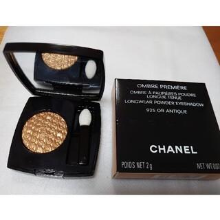 CHANEL - シャネル オンブル プルミエール ブードゥル925アンティーク
