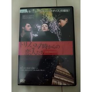 トリノ、24時からの恋人たち DVD(外国映画)